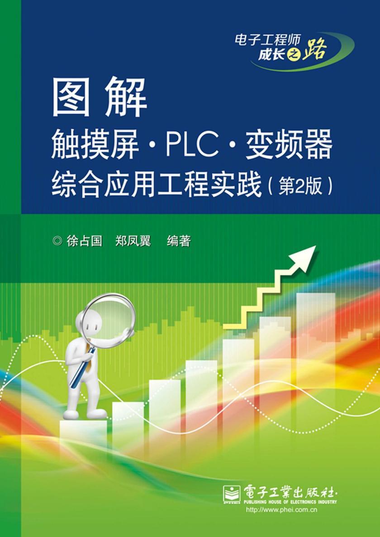 图解触摸屏·PLC·变频器综合应用工程实践(第2版)
