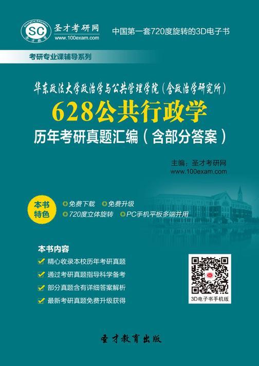 华东政法大学政治学与公共管理学院(含政治学研究所)628公共行政学历年考研真题汇编(含部分答案)