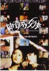 神奇两女侠 粤语(影视)