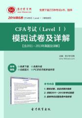 圣才学习网·2014年6月CFA考试(Level Ⅰ)模拟试卷及详解【含2011~2013年真题及详解】(仅适用PC阅读)