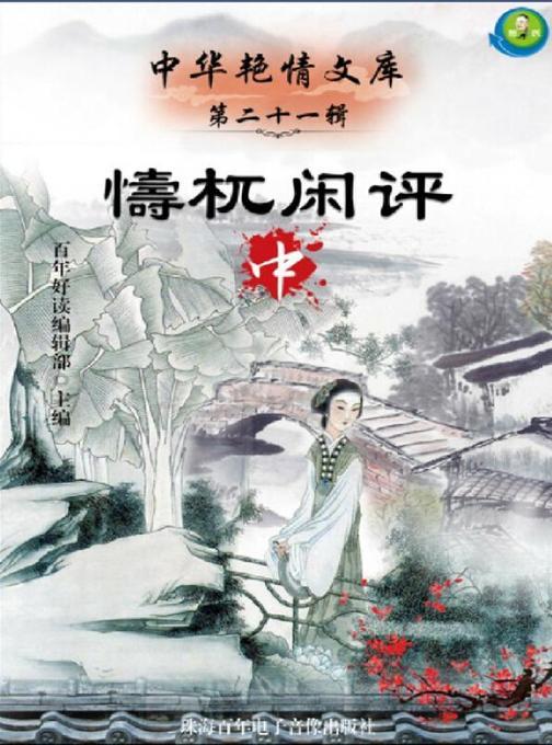 中华艳情文库第二十一辑——懤杌闲评(中)