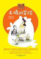 常新港动物励志小说·土鸡的冒险