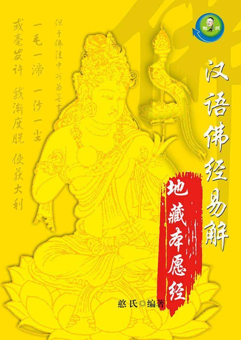 汉语佛经易解——地藏本愿经