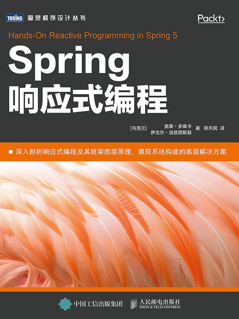 Spring响应式编程
