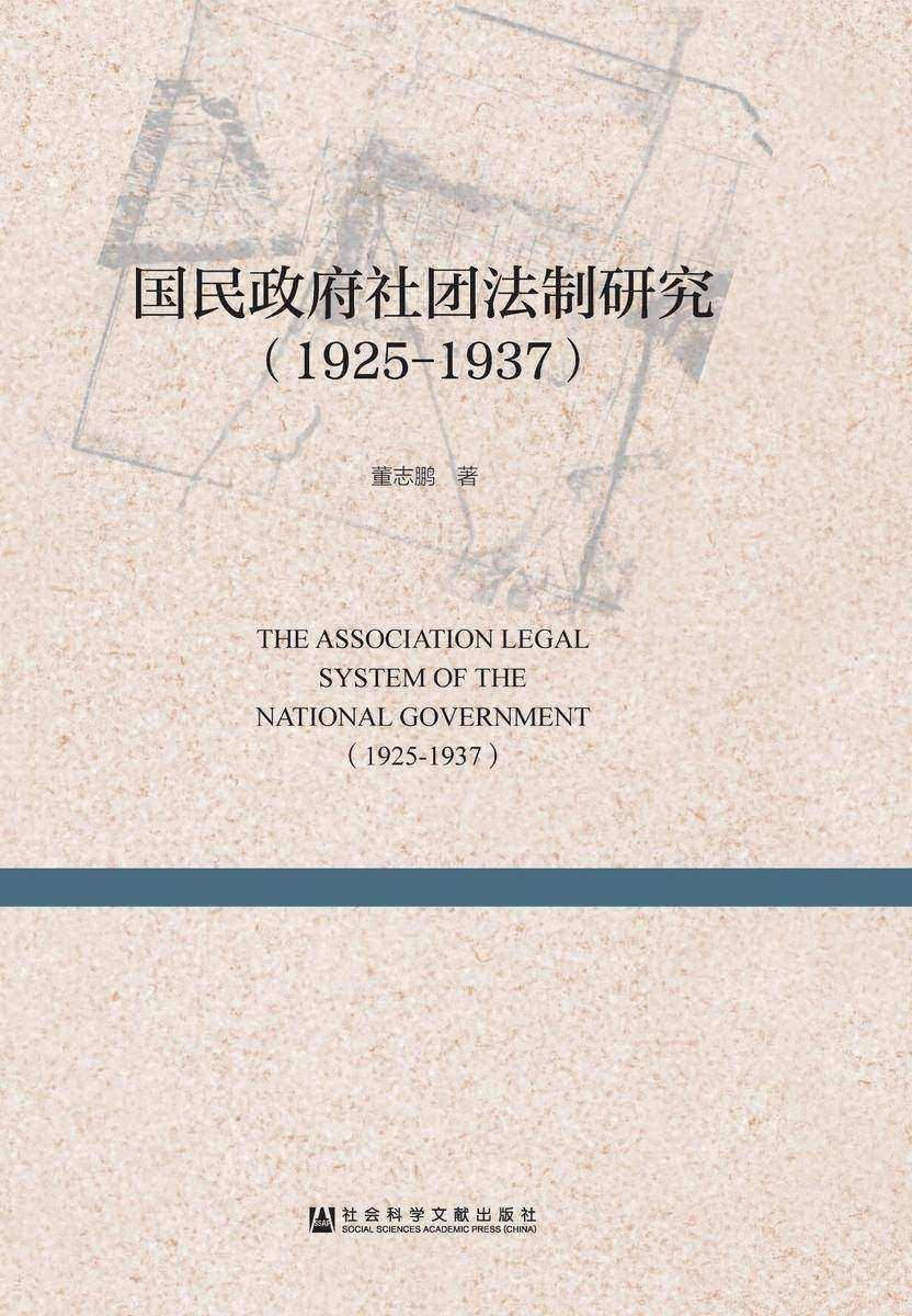 国民政府社团法制研究(1925~1937)