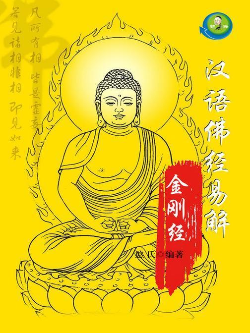 汉语佛经易解——金刚经