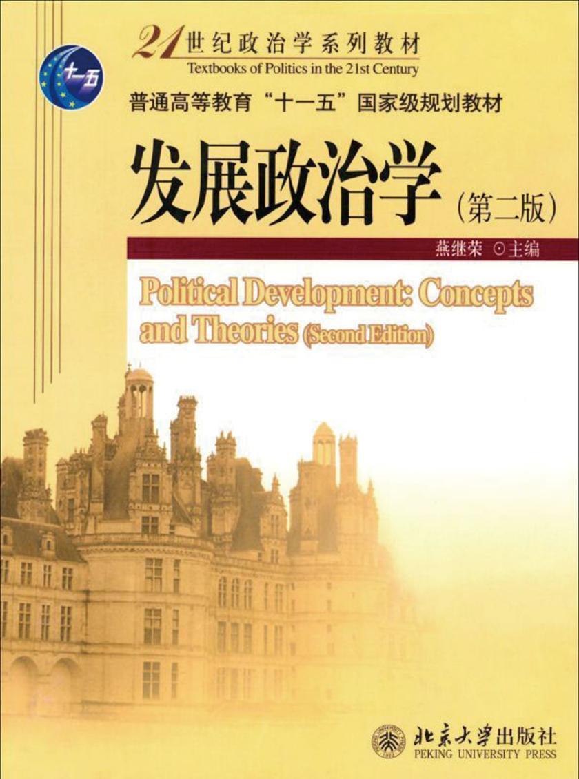 """发展政治学(第2版)(21世纪政治学系列教材,普通高等教育""""十一五""""国家级规划教材)"""