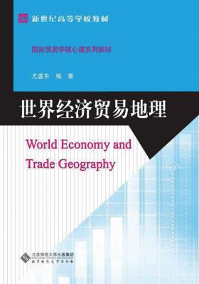 世界经济贸易地理