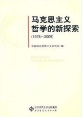 马克思主义哲学的新探索(1978—2009)(仅适用PC阅读)