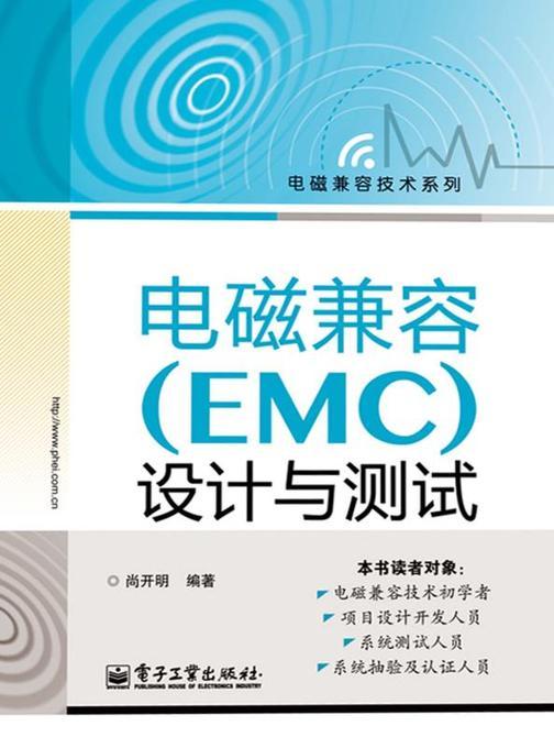 电磁兼容(EMC)设计与测试