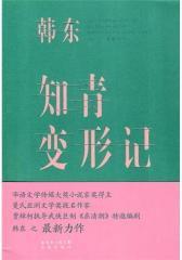 知青变形记(试读本)