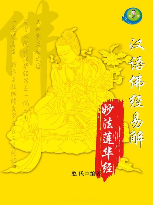 汉语佛经易解——妙法莲华经