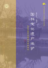 园林文化遗产保护:以苏州园林古树名木保护为例