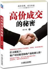 高价成交的秘密(销售攻心术,用销售搞定人,教你打造销售人员的不可替代性)(试读本)