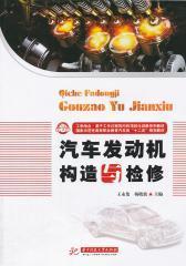 汽车发动机构造与检修(仅适用PC阅读)