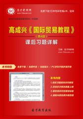 圣才考研网·高成兴《国际贸易教程》(第4版)课后习题详解(仅适用PC阅读)