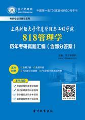 上海财经大学信息管理与工程学院818管理学历年考研真题汇编(含部分答案)