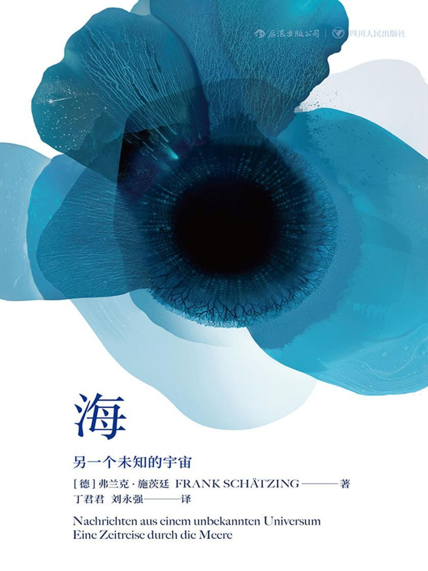 海:另一个未知的宇宙(百万销量小说《群》之姊妹篇,首创以惊悚小说手法刻画45亿年海洋史!)
