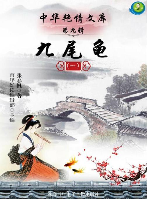 中华艳情文库第九辑——九尾龟(一)