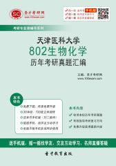 天津医科大学802生物化学历年考研真题汇编