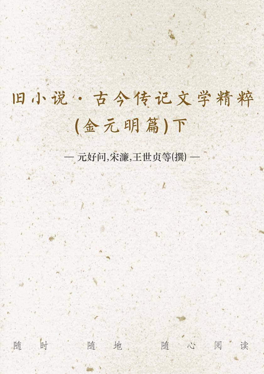 旧小说·古今传记文学精粹(金元明篇)下