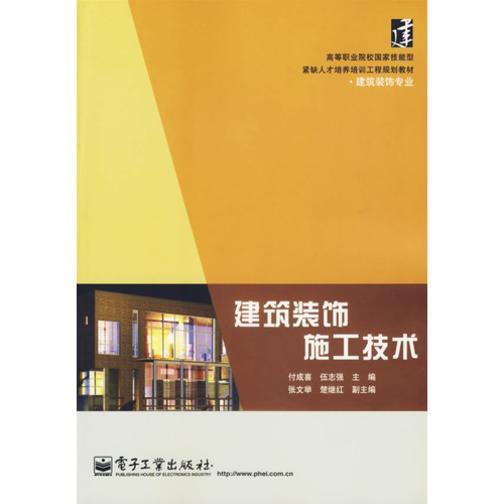 建筑装饰施工技术(仅适用PC阅读)