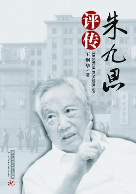 朱九思评传(仅适用PC阅读)