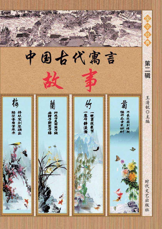 中国古代寓言故事·第二辑