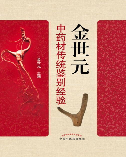 金世元中药材传统鉴别经验