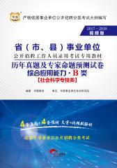 (2017-2018)省(市、县)事业单位公开招聘工作人员录用考试专用教材:综合应用能力历年真题及专家命题预测试卷·B类