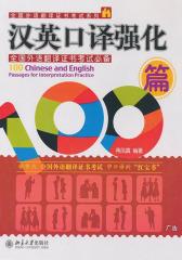 汉英口译强化100篇(全国外语翻译证书考试系列)