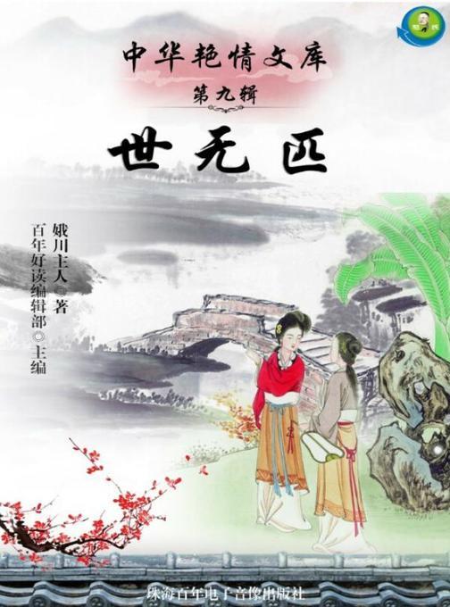 中华艳情文库第九辑——世无匹