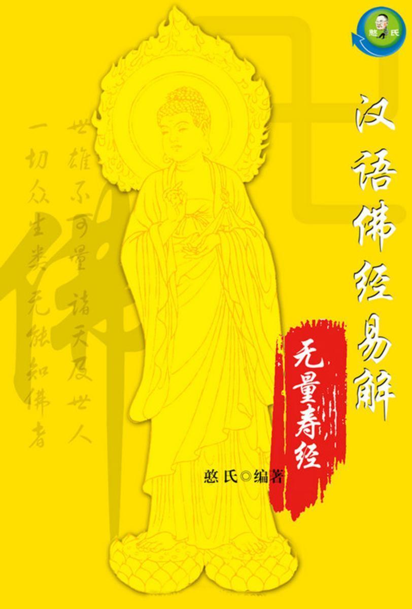 汉语佛经易解——无量寿经