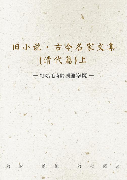 旧小说·古今名家文集(清代篇)上