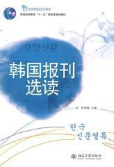 韩国报刊选读(21世纪韩国语系列教材)