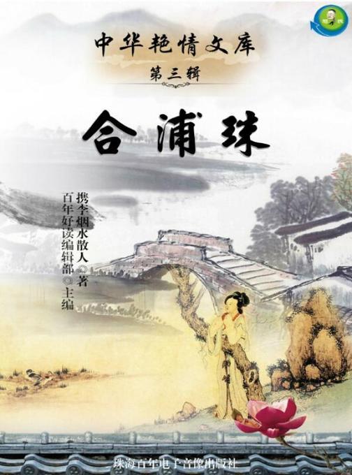 中华艳情文库第三辑——合浦珠