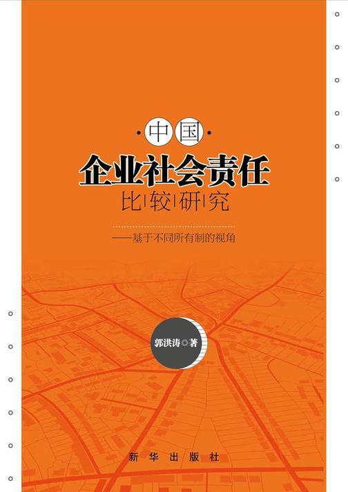 中国企业社会责任比较研究:基于不同所有制的视角