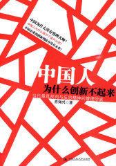 中国人为什么创新不起来(浓缩版)