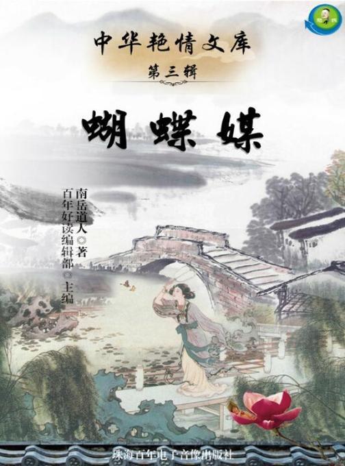 中华艳情文库第三辑——蝴蝶媒