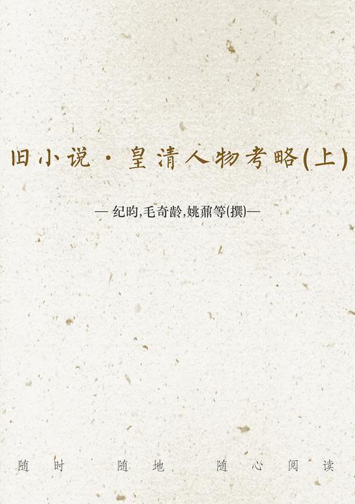旧小说·皇清人物考略(上)