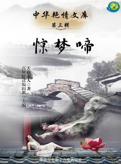 中华艳情文库第三辑——惊梦啼