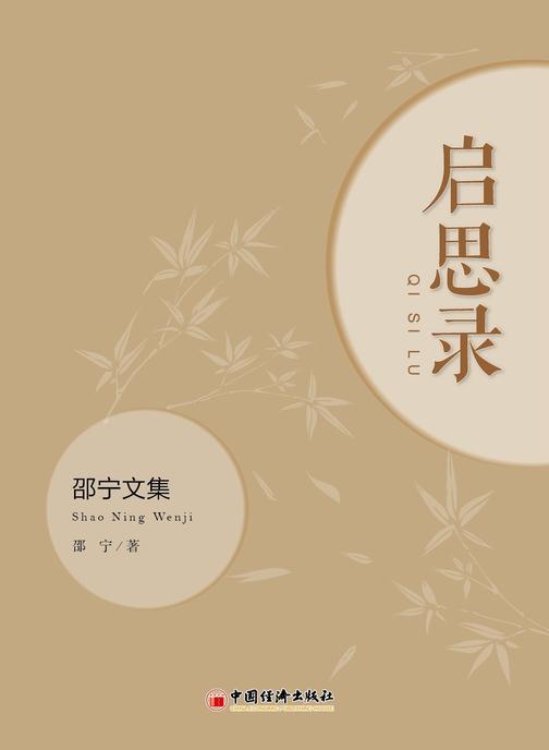 启思录——邵宁文集