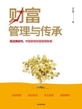 财富管理与传承
