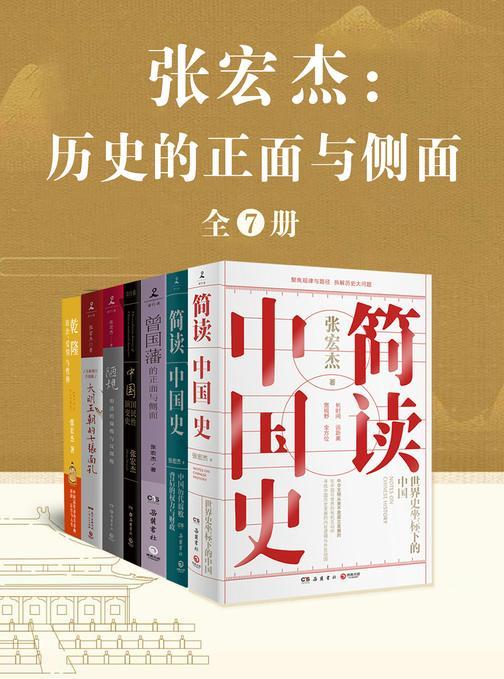 张宏杰:历史的正面与侧面(全7册)