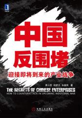 中国反围堵(浓缩版)