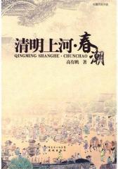 清明上河·春潮(试读本)