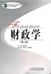 财政学(第二版)(仅适用PC阅读)
