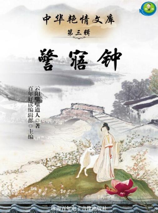 中华艳情文库第三辑——警寤钟