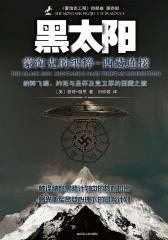黑太阳:蒙淘克的纳粹:西藏连接