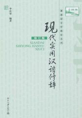 现代实用汉语修辞(修订版)(博雅语言学教材系列)